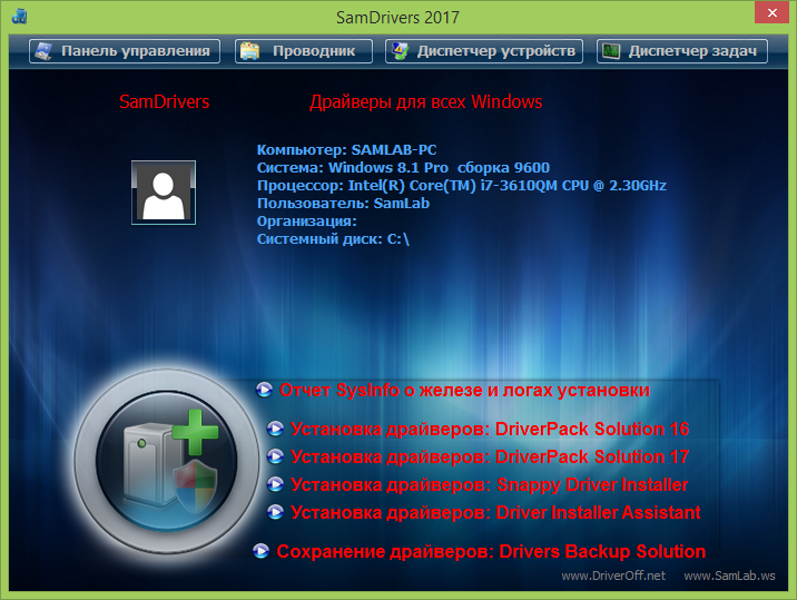 SamDrivers 17.0 - Сборник драйверов для Windows | PC