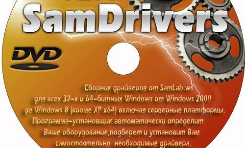 DriverOff net - Драйвер-пак Biometric 16 07 5